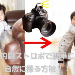 ブログ用のトップ画面の写真